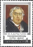 И.А. Крылов (почтовая марка СССР)