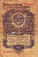 Советский рубль 1947 года
