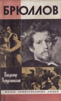 Брюллов (В.И. Порудоминский, 1979 г.)
