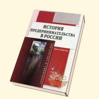 История предпринимательства в Росии (книга)