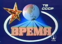 Заставка программы Время (СССР)