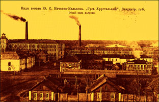 Гусь Хрустальный (Общий вид фабрики)