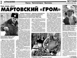 Публикация флотской газеты Страж Балтики