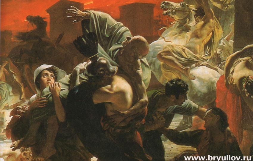 Последний день Помпеи. Фрагмент.