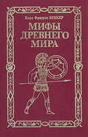 Книга Мифы древнего мира